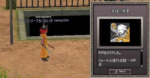 mabinogi_20100628r.jpg