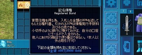 mabinogi_20100828a.jpg