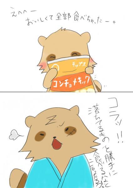 子だぬきA7