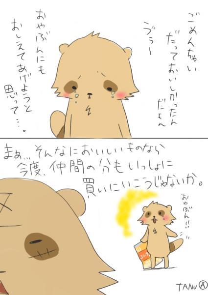 こだぬきA 8
