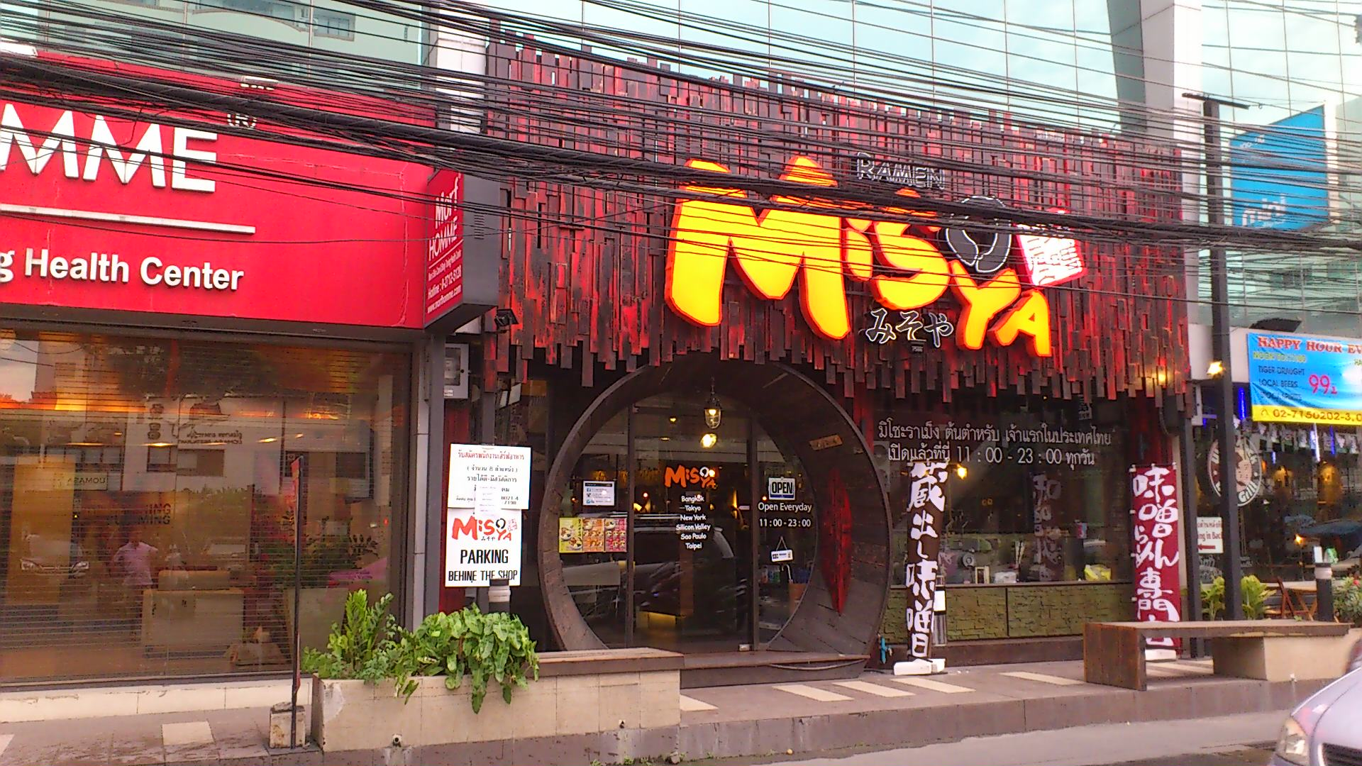 misoya.jpg