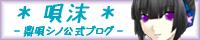 *唄沫-ウタカタ-*