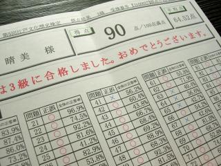 江戸検定1