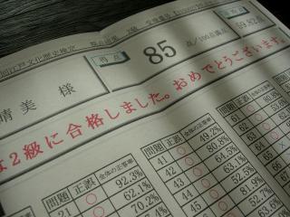 江戸検定3