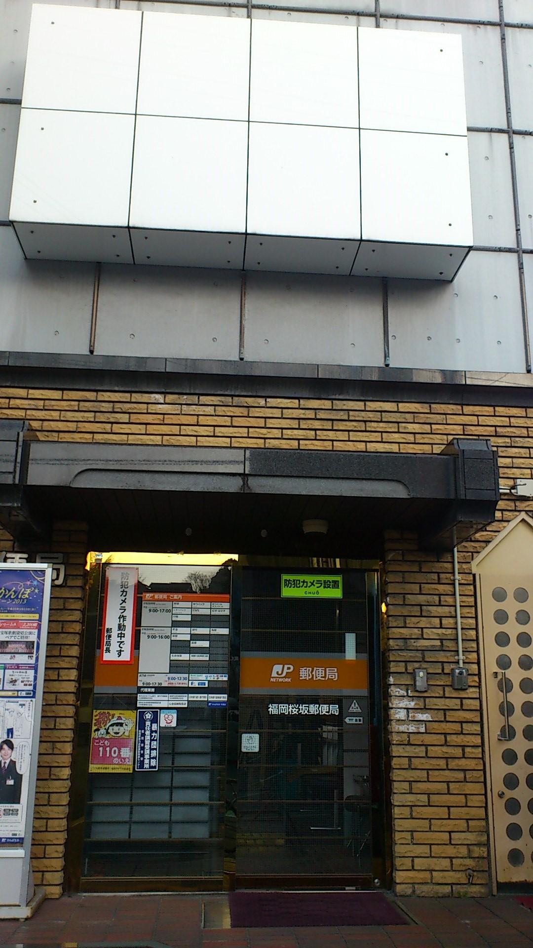 sakurazaka-yubinDSC_2572.jpg