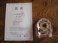 マラソン賞状