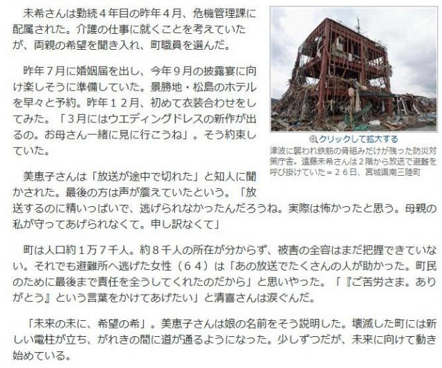 2安藤未希 産経新聞