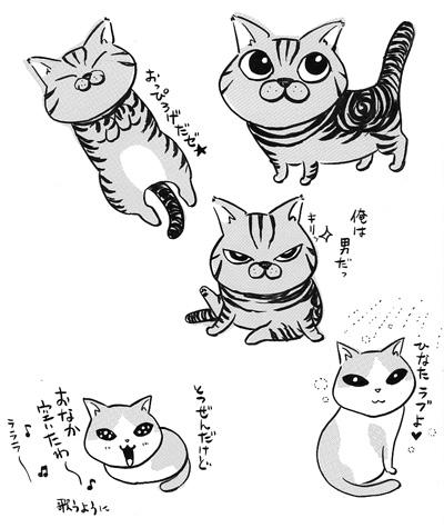 漫画におじゃま猫 アメショっす