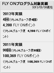 20120226jal.jpg