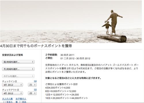 スクリーンショット 2012-04-22 5.18.02