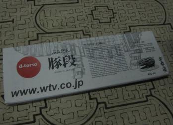 toruso_0002.jpg