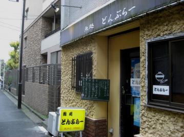 donnbura_0007.jpg