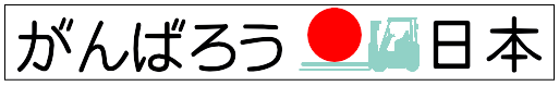 がんばろう日本2