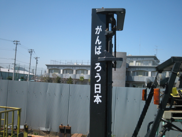 がんばろう日本フォークリフト2