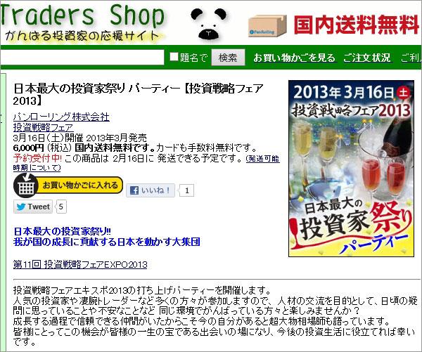 日本最大の投資家祭り パーティー 【投資戦略フェア2013】