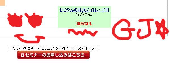 投資戦略フェア エキスポ2012満員御礼☆