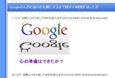 グーグル情報収集無双ってまじ!?w