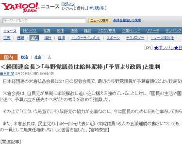 <経団連会長>「与野党議員は給料泥棒」「予算より政局」と批判