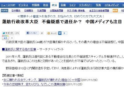 蓮舫行政改革大臣 不倫疑惑で退任か? 中国メディアも注目