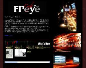 北浜証券バーFPeye