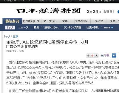 金融庁、AIJ投資顧問に業務停止命令1カ月