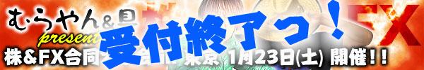 具っさん×むらやんFX&株東京新年会受付終了しました。