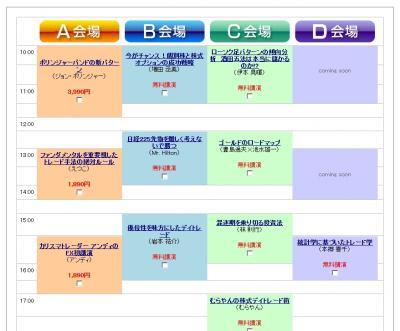 投資戦略フェア エキスポ2012☆