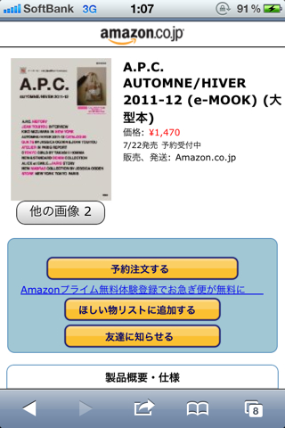 iphone_20110718224048.jpg