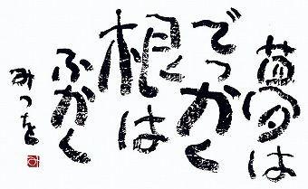 image_mituwo_002.jpg