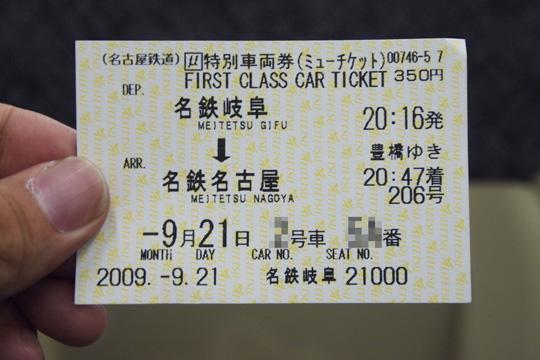 20090921_meitetsu_myu_ticket.jpg