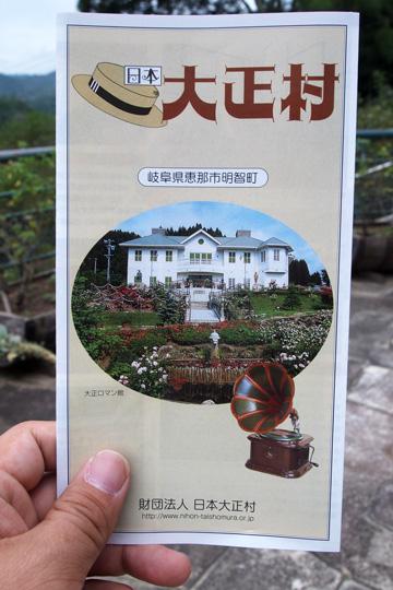 20090922_akechi_taisho-14.jpg