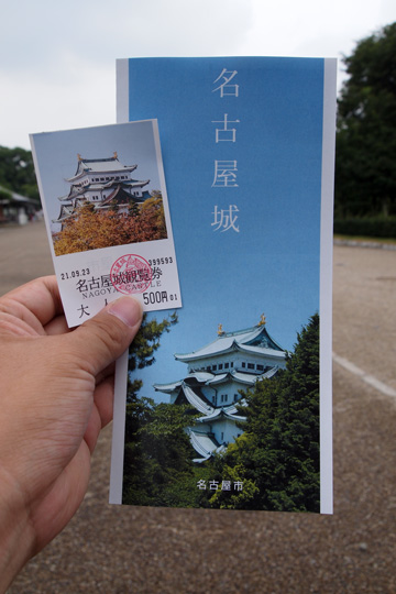 20090923_nagoya_castle-10.jpg