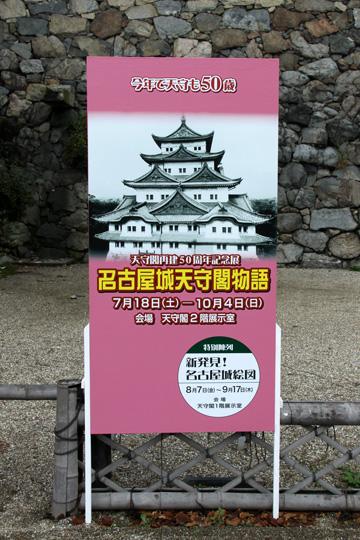 20090923_nagoya_castle-27.jpg