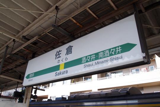 20100116_jr_sakura-01.jpg