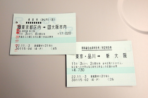 20101103_nozomi245-01.jpg