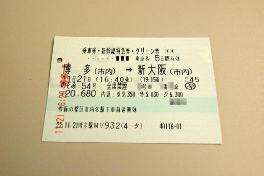 20101121_noaomi54-01.jpg