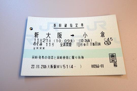 20101121_nozomi11-01.jpg