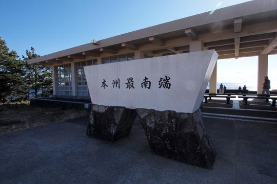 20110108_cape_shiono-05.jpg