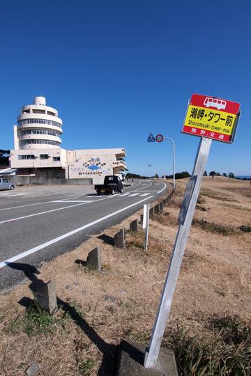20110108_cape_shiono-43.jpg
