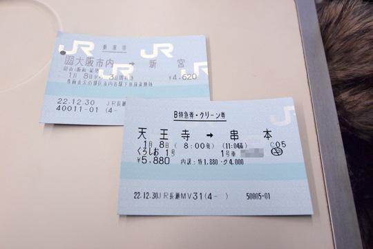 20110108_kuroshio1-01.jpg