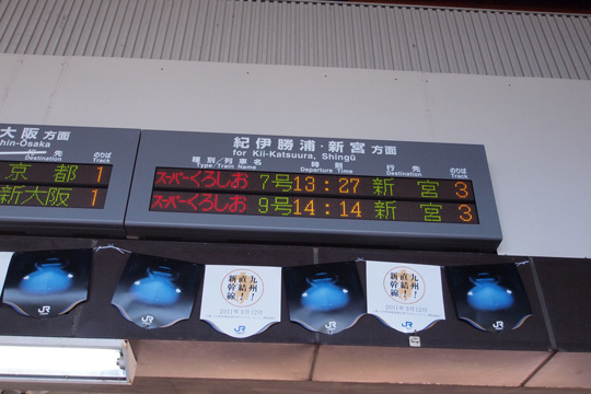 20110108_kushimoto-04.jpg