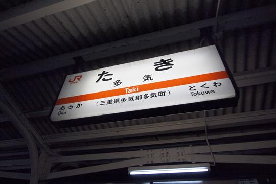 20110108_taki-01.jpg