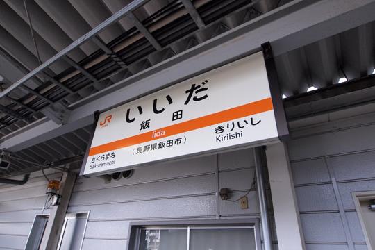 20110109_iida-02.jpg