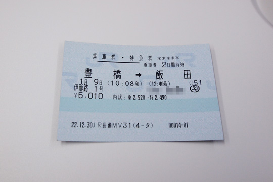 20110109_inaji1-01.jpg