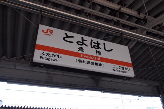 20110109_toyohashi-01.jpg