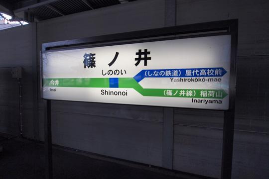 20110110_shinonoi-01.jpg