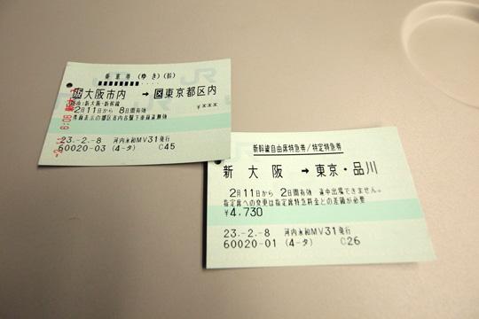 20110211_nozomi204-01.jpg