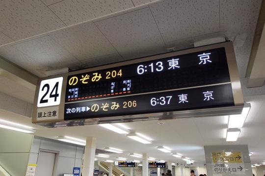 20110211_shin_osaka-01.jpg