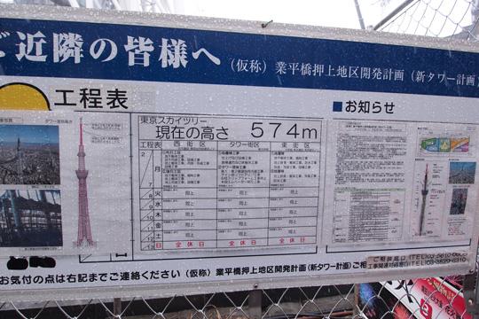 20110211_tokyo_skytree-03.jpg