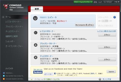 COMODO System Utilities スクリーンショット